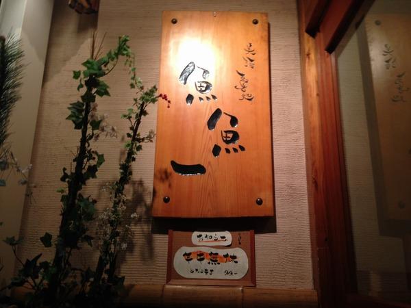 unagi_sashimi (2)