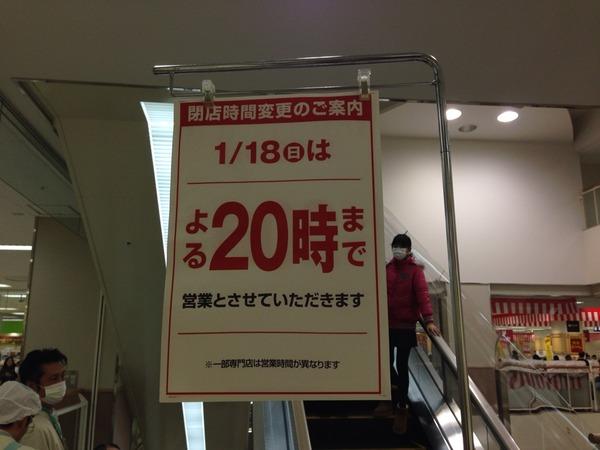 イトヨー閉店最終日 (11)