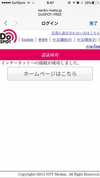 iwata_spot (5)