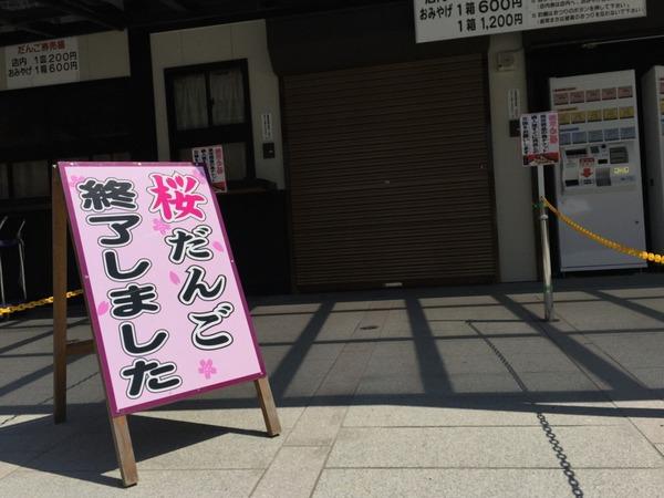 sakura_dango_get (35)