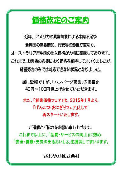 sawayaka_kaitei