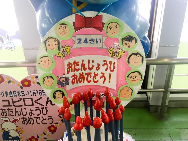 jubilo_birthday (2)