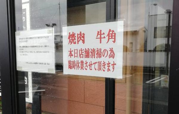 3/29牛角有玉店張り紙