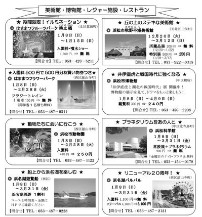 seijin_tokuten (1)