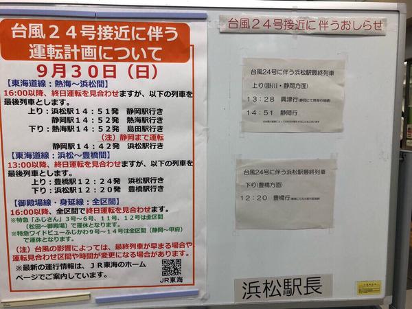 typhoon24 (2)