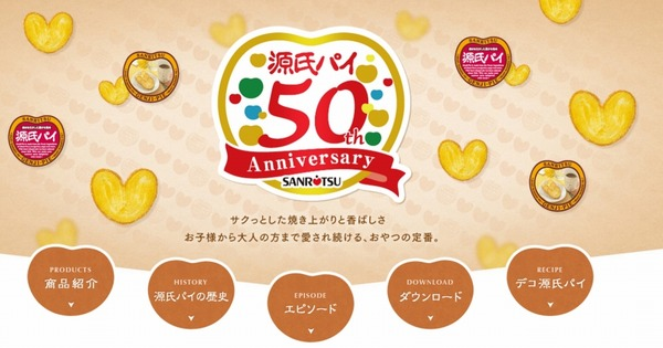 genji50 (4)