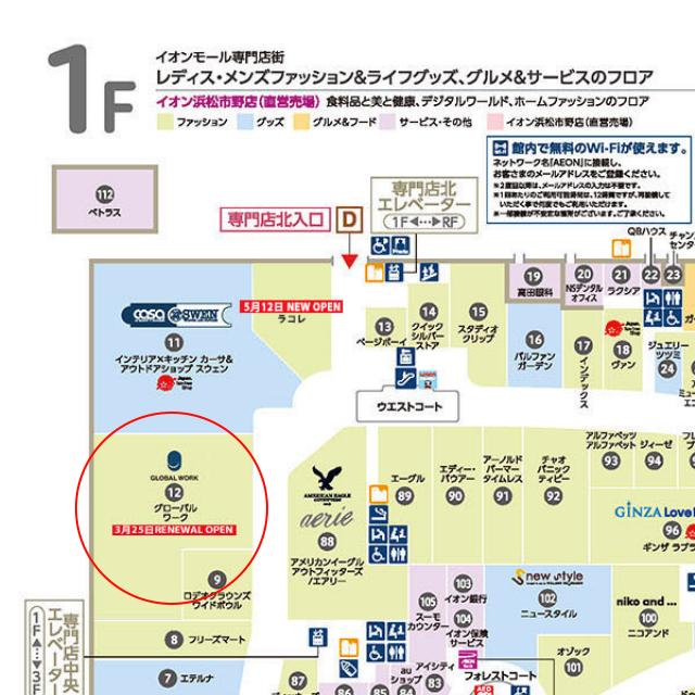 イオンモール大阪ドームシティ公式ホームページ
