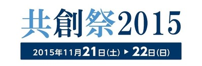gakusai2015 (4)