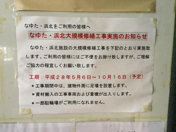 hamakita_kuyakusho (4)