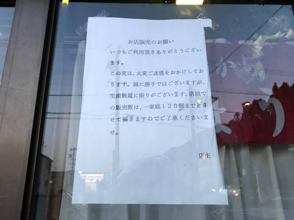 まるかわ (5)