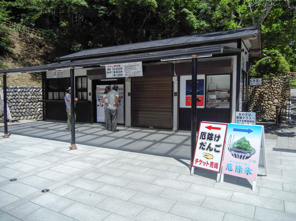 yakuyokegori (7)