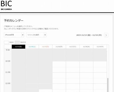 bic_iPhone