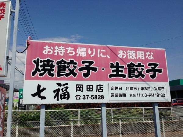 shichihuku (1)
