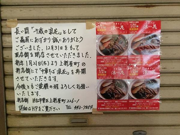 naniwa_iten (4)