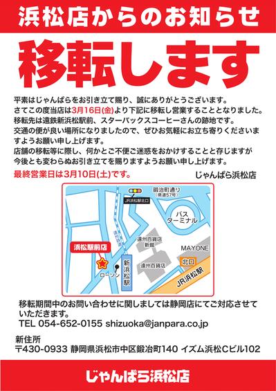 hamamatsu_map