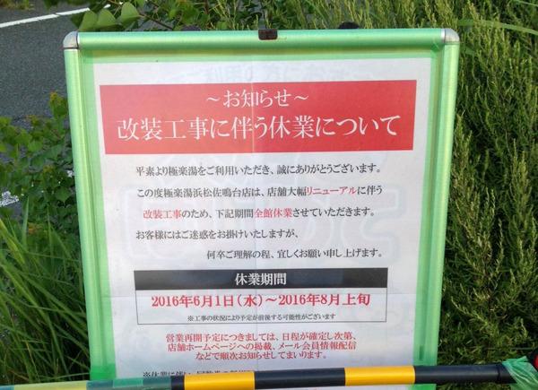 rakusupacafe_hamamatsu (3)
