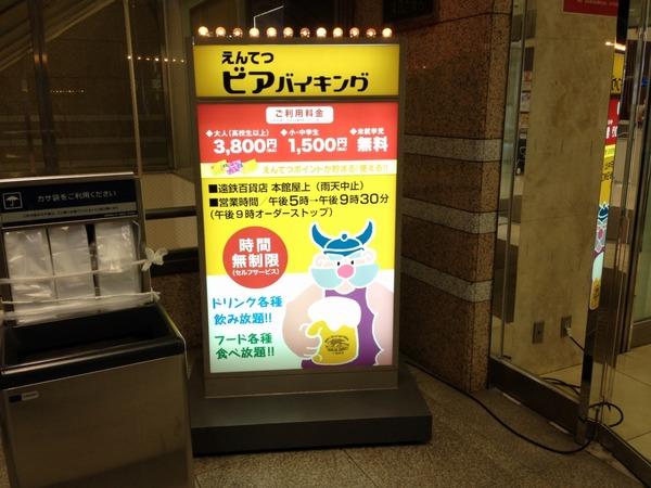 entetsu_beer(2)
