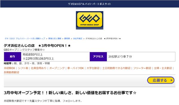 geo_sanjino (1)