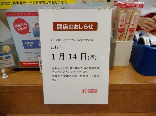 06_シャンボール (2)
