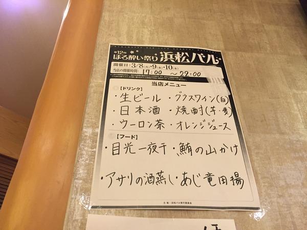 hamamatsu_bal (70)