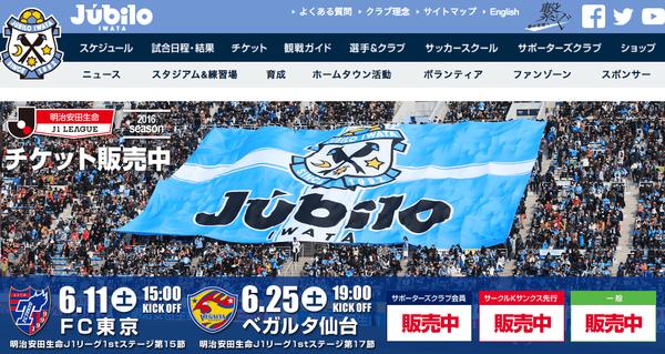 jubilo (1)