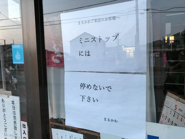 まるかわ (6)