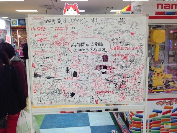 イトヨー閉店画像 (9)