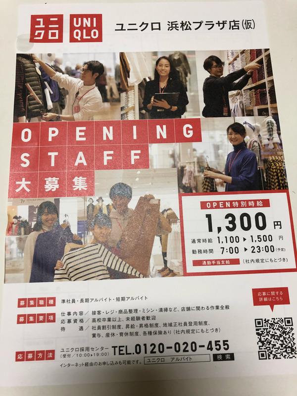 ユニクロ浜松プラザ店オープンチラシ