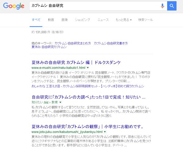 kyorindo_kabutomushi