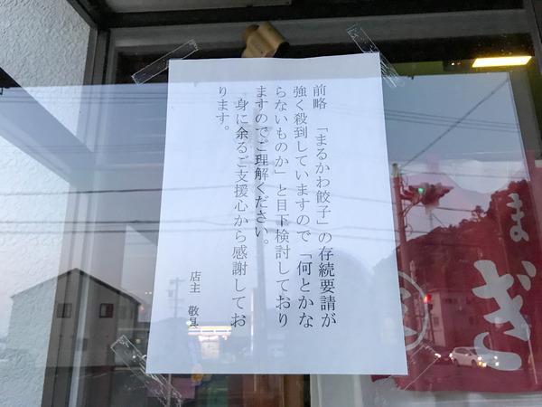 まるかわ (4)