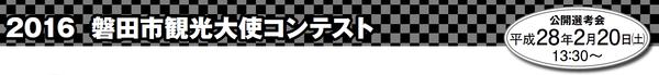 kankotaishi_iwata