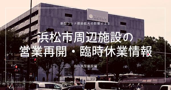 浜松市周辺施設の営業再開・臨時休業情報