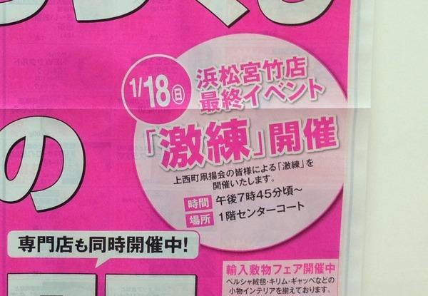 イトヨー閉店最終日 (15)