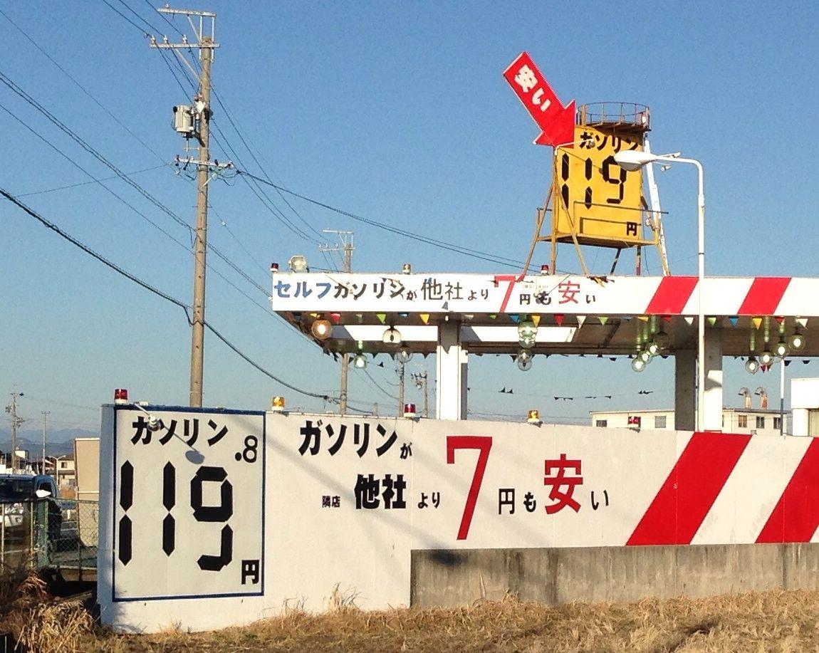 コストコ 浜松 ガソリン 価格