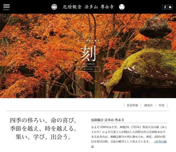 koyo_hattasan (2)