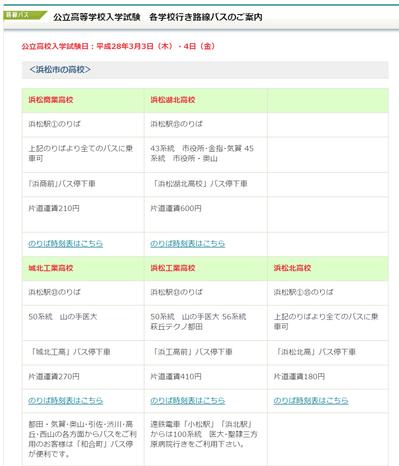 koukou_nyushi (1)