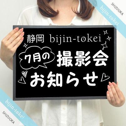 shizuoka_bijin_dokei (1)
