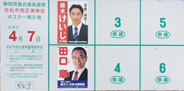 03_西区_県議会