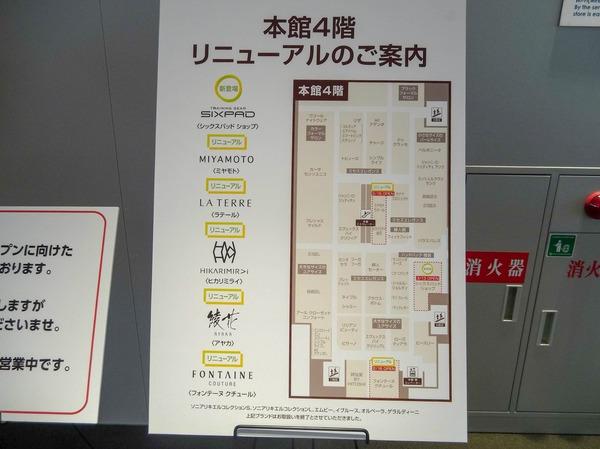entetsu_mujirushi (3)