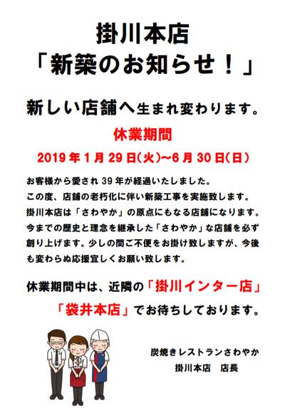 sawayaka_kakegawa (1)