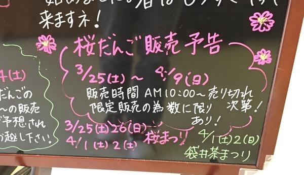 sakura_dango (2)