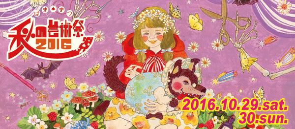 はままつ秋の芸術祭2016