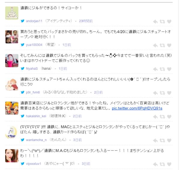 entetsu_spring2016 (8)