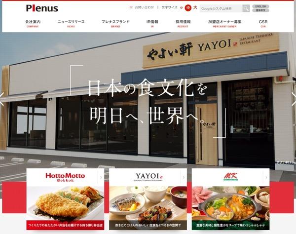 yayoiken (6)