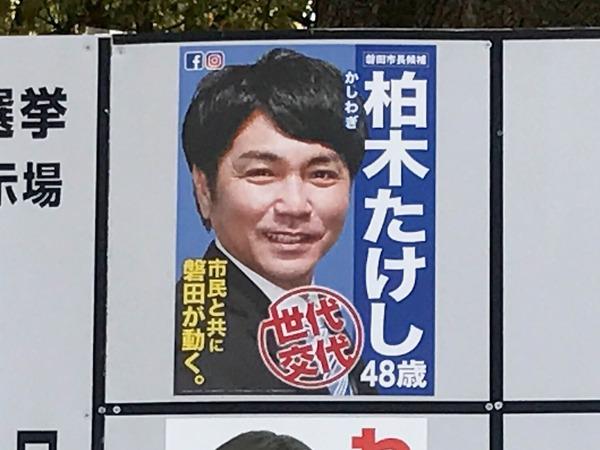 iwata_senkyo (2)