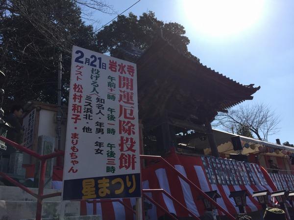 hoshimatsuri2016 (24)