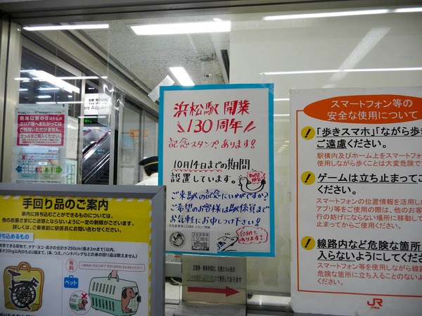 hamamatsu_station_130 (8)