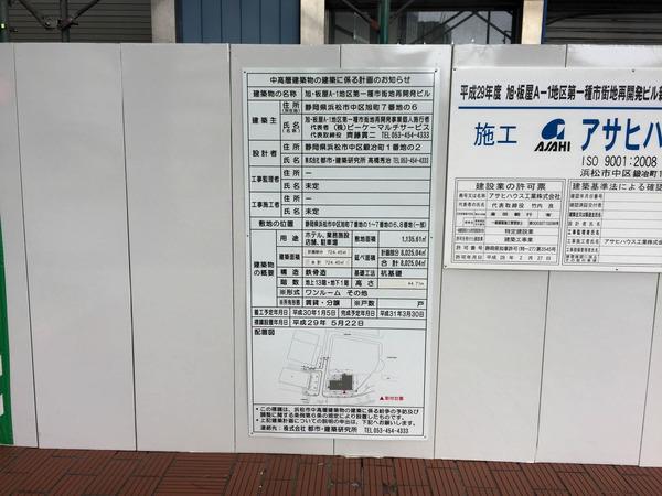 asahi_itaya_saikaihatsu (14)