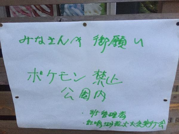 佐鳴湖公園内ポケモン禁止のお願い3