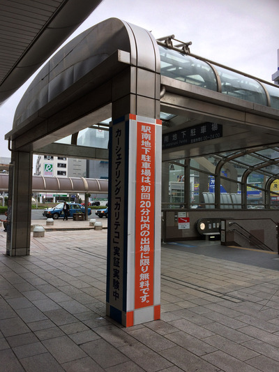 hamamatsu_station (2)